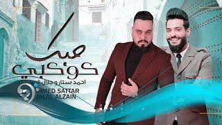 Ahmad Staar W Jalal Alzain (Official Audio) | احمد ستار وجلال الزين - حبك كوكبي - اوديو