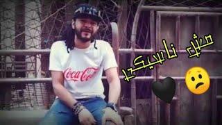 مش ناسيكي انا مش ناسيكي فاكر كل كلمه ليكي - حاله واتس 2019