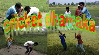 Cricket Dhamaka Part 1 And Cricket Masala