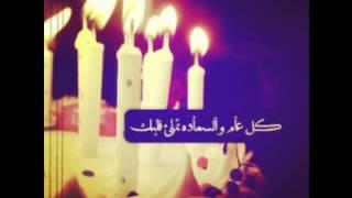 happy birthday  ya aghla ensan
