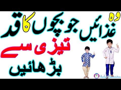 Bachon Ka Qad Barhane Ka Tarika|Bachon ka Qad Barhany wali Ghizayenin Urdu/Hindi.