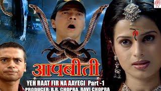 AapBeeti-YE RAAT FIR NA AAYEGI -Part-1 ||  BR Chopra Superhit Hindi TV Serial