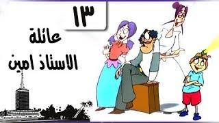 سمير غانم في ״عائلة الأستاذ أمين״ ׀ الحلقة 13 من 30 ׀ آدم وعفاف