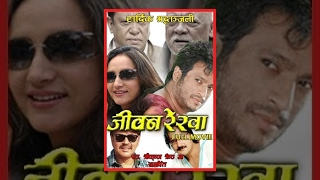 Jeevan Rekha - जीवन रेखा - Hit Nepali Movie