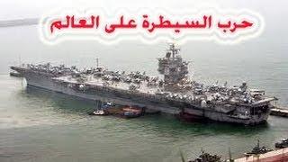 حتمية دخول الجيش الامريكي الى بلاد الشام   حديث نبوي شريف