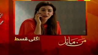 Mann Mayal Episode 22 HD Promo  13 June 2016 | HD