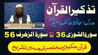 80/98- Surah Ash-Shura 36 to Az-Zukhruf 56 By Hafiz Aakif Saeed