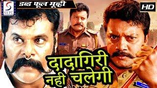 दादागिरी नही चलेगी - ᴴᴰ - न्यू डबेड एक्शन 2018 पूर्ण हिंदी मूवी एचडी ट्रेलर