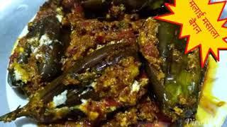 🍆# बैगन mlaee msala tasty recipi,( Msala Baigan ) यैसे बनाएं । by - KK Sister ooo. 🙏