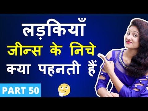 Xxx Mp4 5 मजेदार पहेलियाँ Part 50 Paheliyan In Hindi RAPID MIND RIDDLES Hindi Riddle 3gp Sex