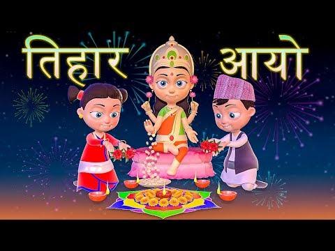 Xxx Mp4 Tihar Aayo तिहार आयो Nepali Rhymes For Kids बाल गीत 3gp Sex