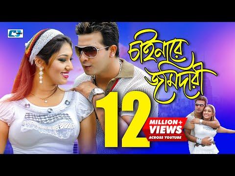 Xxx Mp4 Chainare Jomidari Shakib Khan Apu Biswas Bangla Movie Song Hd S I Tutul Rizia 3gp Sex