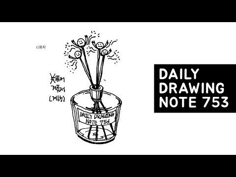 [데일리드로잉노트753] - 디퓨저 그리기