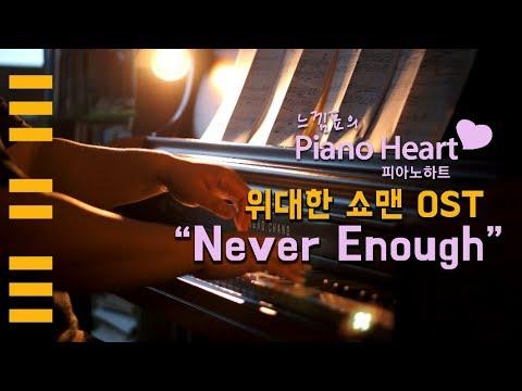 [피아노하트] Never Enough 피아노 연주, 위대한 쇼맨 (The Greatest Showman) OST