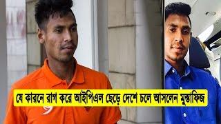 রাগ করে আইপিএল ছেড়ে দেশে আসলেন মুস্তাফিজুর রহমান | Mustafizur Rahman in IPL | Bangla News Today