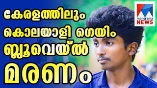 Teenage boy commits suicide in Kerala, Blue Whale Challenge suspected  | Manorama News
