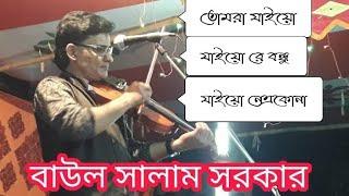 তুমরা যাইয়ো নেত্রকোনা। - বাউল সালাম সরকার, Swadhin Media Center