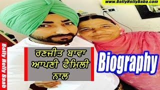 Ranjit Bawa | With Family | Biography | Mother | Father | Songs | Movies | Childhood Pics