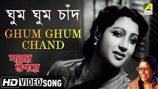 Ghum Ghum Chand | Sabar Upare | Bengali Movie Song | Sandhya Mukherjee