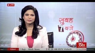 Hindi News Bulletin | हिंदी समाचार बुलेटिन – Aug 23, 2017 (7 am)