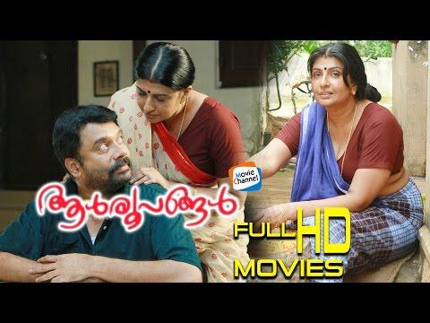 Xxx Mp4 ALROOPANGAL New Release Malayalam Movie Malayalam Full HD Movie Maya Viswanath Nandulal 3gp Sex