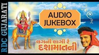 Lagni Lagi Re Dashamat Ni || Dashama Songs || Maniraj Barot || Gujarati Bhakti Song || Audio JUKEBOX
