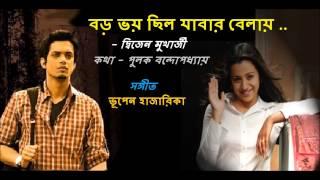 Bhupen Hazarika Dwijen Mukherjee BORO BHOY CHILO বড় ভয় ছিল যাবার বেলায় Pulak Bandopadhyay 1963