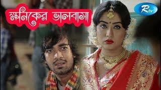 Khoniker Valobasha   ক্ষনিকের ভালোবাসা   Zakia Bari Momo   Shamol Mawla   Bangla Drama 2018   Rtv