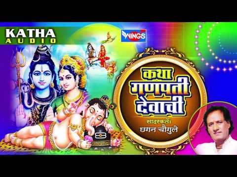 Xxx Mp4 Katha Ganpati Devachi Marathi Gaurav Katha By Chhagan Chougule 3gp Sex