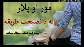 sheikh abu hassaan swati pashto bayan -  مور او پلار د نصیحت طریقه