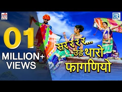 Xxx Mp4 आ गया 2019 का न्यू सतरंगी लहरियो फागण सरर… उड़े थारो फागणियो Sonu Kanwar Rajasthani Dance Song 3gp Sex