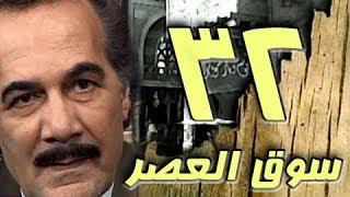 مسلسل ״سوق العصر״ ׀ محمود ياسين – احمد عبد العزيز ׀ الحلقة 32 من 40