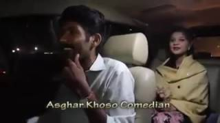 Dating Girlfriend - Asghar Khoso | Funny Video - Comedian