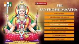 Sri Santhoshi Maatha - Santhoshi Matha Songs - Bakthi Jukebox