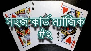 সহজ তাসের জাদু - ২।। Bangla tutorial ।। Easy card magic -2 ।