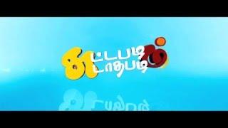 Sutta pazham sudatha pazham   official teaser 3