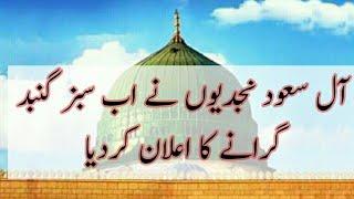 Najdiyo k Kala Chahra Sab k Samna Aagaya Wahabi Vs Ahle Sunnat