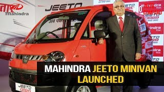 LAUNCHED ! ALL NEW MAHINDRA JEETO MINIVAN LAUNCHED
