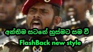 Anthima satane FlashBack 2017 video