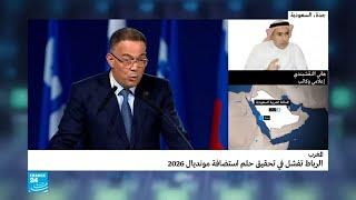 لماذا صوتت السعودية ضد المغرب لاستضافة مونديال 2026؟
