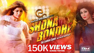 Shona Bonde (সোনা বন্দে) | Lubna Lymi | Naila Nayem | EID Special Song 2018