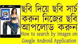 How to search by images on Google | Android Application | Bangla Tutorial
