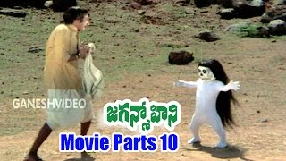 Jaganmohini Movie Parts 10/12 || Jayamalini, Narasimha Raju, Dhulipala || Ganesh Videos