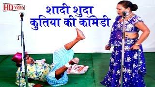 शादी शुदा कुतिया की कॉमेडी | Rampat Harami Hot Nautanki | Rampat Harami Comedy In Hindi HD