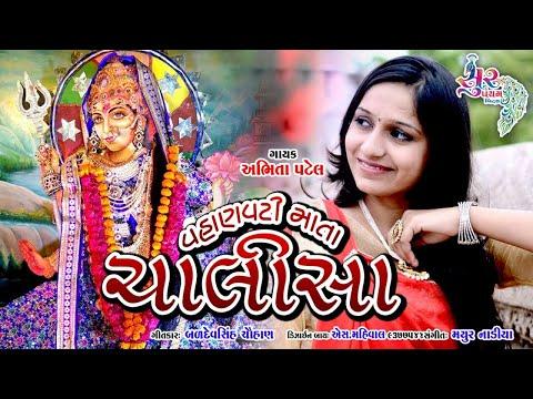 Xxx Mp4 Abhita Patel In Vahanvati Sikotar Maa Chalisa 3gp Sex