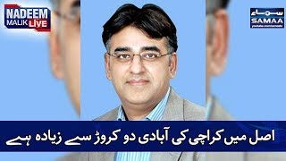 Asal Mein Karachi Ki Abadi 2 Crore Se Zyada Hai   NML   SAMAA TV   Best Clips