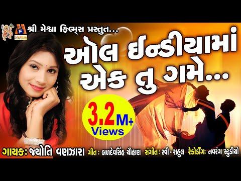 Xxx Mp4 All India Ma Ek Tu Game Jyoti Vanjara Gujarati Love Song 3gp Sex