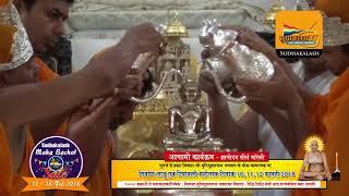 Shantidhara 09 Feb 2018 | Gyanodaya Nareli | Sudhakalash Channel