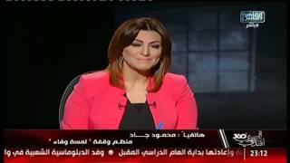 المصرى أفندى 360 | برنامج سما المصرى .. طلاب مدرسة بالشرقية يصطفون بجنازة مدرس وفاء له