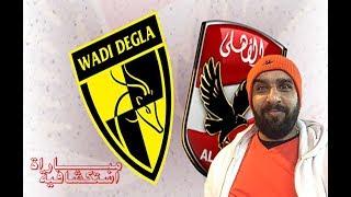 تحليل مباراة الاهلي ووادي دجلة 0/1 في الدوري - المصري || مباراة استكشافية